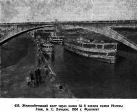435. Железобетонный мост через шлюз № 8 канала имени Москвы