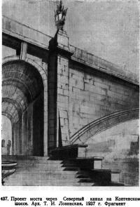 437. Проект моста через Северный канал на Коптевском шоссе