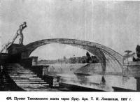439. Проект Таможенного моста через Яузу