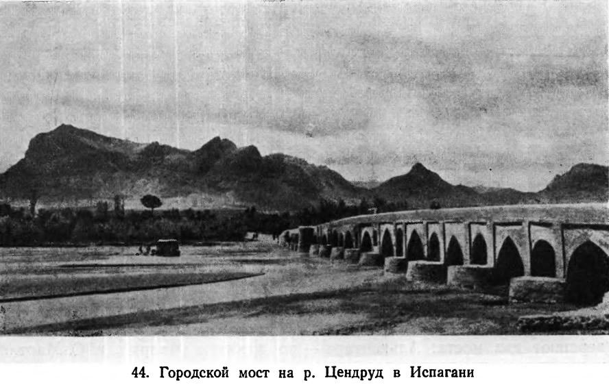44. Городской мост на р. Цендруд в Испагани