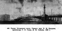 448. Проект Устьинского моста