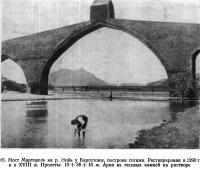 45. Мост Марторель на р. Нойя у Барселоны, построен готами