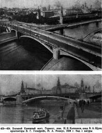 453—454. Большой Каменный мост