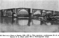46. Мост на р. Миньо в Орензе, 1230—1290 гг