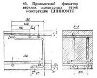 46. Проволочный фиксатор верхних арматурных сеток конструкции ЦНИИОМТП