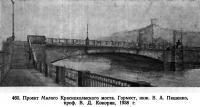 460. Проект Малого Краснохолмского моста