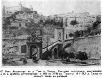 47. Мост Алькантара на р. Тахо в Толедо