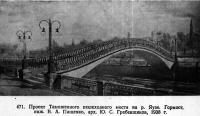 471. Проект Таможенного пешеходного моста на р. Яузе