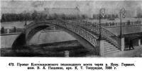 472. Проект Костомаровского пешеходного моста через р. Яузу