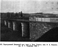 473. Перестроенный Дворцовый мост через р. Яузу