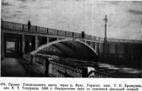 474. Проект Госпитального моста через р. Яузу
