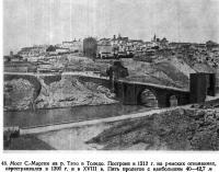 48. Мост С.-Мартин на р. Тахо в Толедо