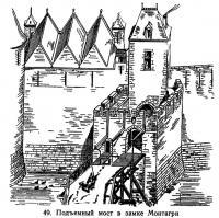49. Подъемный мост в замке Монтагри