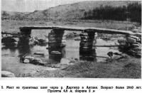 5. Мост из гранитных плит через р. Дартмур в Англии