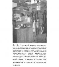 5.12. Угол этой комнаты снаряжения предназначен для деловых записей и связи