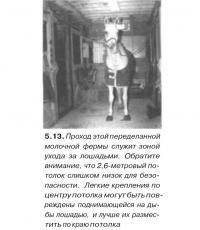5.13. Проход этой молочной фермы служит зоной ухода за лошадьми