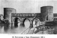 52. Мост-застава в Турнэ (Нидерланды)