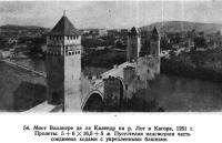 54. Мост Валантре де ла Календр на р. Лот в Кагоре
