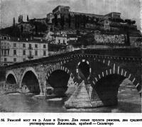 56. Римский мост на р. Адде в Вероне