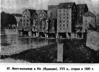 57. Мост-мельница в Мо (Франция), XVI в.