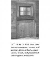 5.7. Окна стойла должны быть защищены стальной решеткой