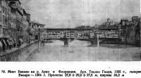 59. Мост Веккио на р. Арно в Флоренции
