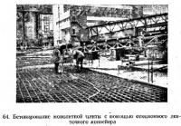 64. Бетонирование монолитной плиты с помощью секционного ленточного конвейера