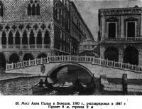 65. Мост Алла Палья в Венеции, 1360 г.