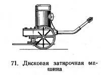 71. Дисковая затирочная машина