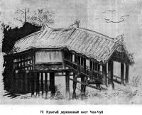 72. Крытый деревянный мост Чан-Чуй