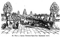 84. Мост у города Понтеаи-Преа-Хан