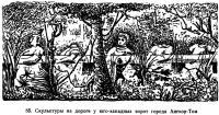 85. Скульптуры на дороге у юго-западных ворот города Ангкор-Том