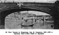 86 Мост Троицы во Флоренции