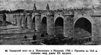 88. Толедский мост на р. Мансанарес в Мадриде, 1732 г.