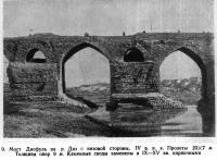 9. Мост Дисфуль на р. Диз с низовой стороны, IV в. н.э.