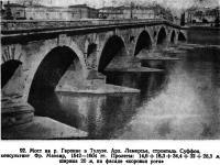 92. Мост на р. Гаронне в Тулузе