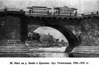 95. Мост на р. Эльбе в Дрездене