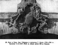 96. Мост в Блуа. Арх. Габриэль и скульптор Г. Кусту