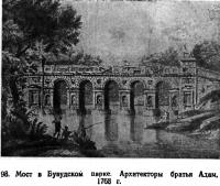 98. Мост в Бувудском парке
