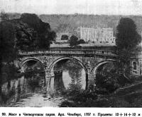 99. Мост в Четвортском парке. Арх. Чемберс, 1757 г.