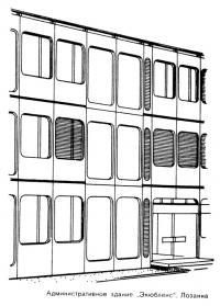 Административное здание Экюбленс. Лозанна