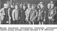 Бригада проходчиков ленинградского Метростроя, установившая мировой рекорд проходки