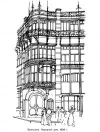 Брюссель, Народный дом, 1899 г.
