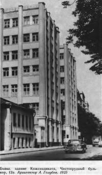 Бывш. здание Кожсиндиката, Чистопрудный бульвар, 12а. Архитектор А. Голубев, 1925