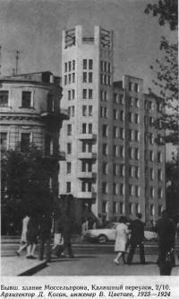 Бывш. здание Моссельпрома