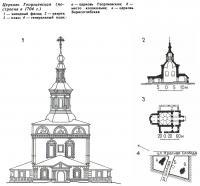 Церковь Георгиевская (построена в 1704 г.)