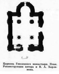 Церковь Гнилецкого монастыря. План. Реконструкция автора и В. А. Харламова