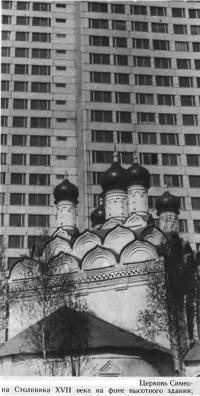 Церковь Симеона Столпника XVII века на фоне высотного здания