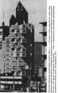 Частичная реализация архитектурных утопий 1960-х гг. — гостиница в Токио