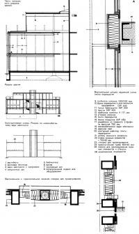 Чертежи элементов здания завода